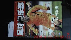 足球俱乐部 2003 8期