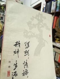 《理想,情操,精神生活》原广东省委书记 陶铸著