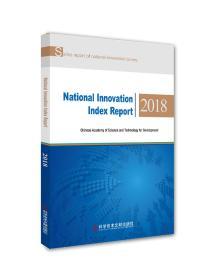 国家创新指数报告(2018)(英文)