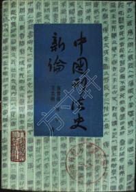 中国刑法史新论,580页