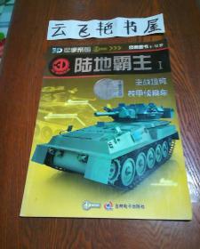 3D军事帝国 陆地霸主(主站坦克装甲侦察车 )经典童书6-12岁
