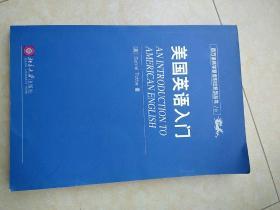 西方语言学原版影印系列丛书16:《美国英语入门》