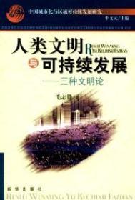 中国城市化与区域可持续发展研究(全8册)