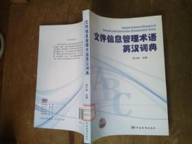 文件信息管理术语英汉词典