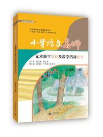 小学语文名师文本教学解读及教学活动设计(三年级下册)