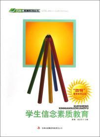 四特教育系列丛书:学生信念素质教育