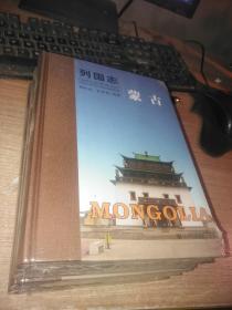 列国志 蒙古