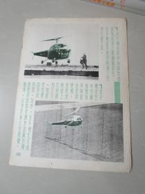 民国时期宣传画宣传图片一张(编号2)