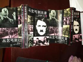 从乞丐到元首-希特勒一生(上下)