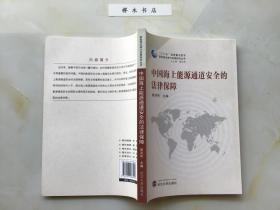 新能源法律与政策研究丛书:中国海上能源通道安全的法律保障