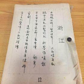 原【河南日报】资深编辑王秉亭手稿本(缺前11页)一册.品如图