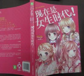 意林小小姐四周年特制主题书:现在是女生时代