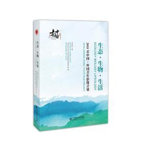 生态·生物·生活——2018看中国·外国青年影像计划