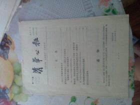 教育文献   清华大学著名教授朱祖成旧藏   1980年清华大学   清华公报  第31期