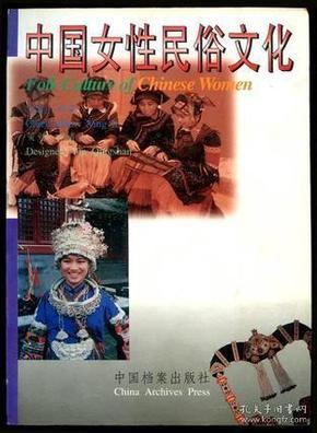 中国女性民俗文化