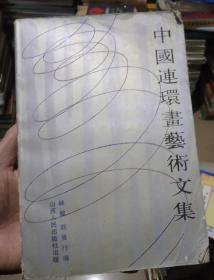 中国连环画艺术文集