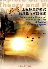 卓越工程师培养模式的理论与实践探索