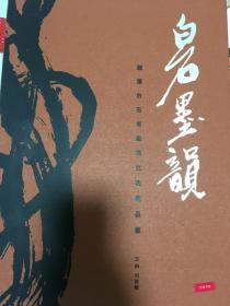 白石墨韵 湘潭白石书画研究院藏品集 超厚本