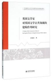 英国文学家对英国文学公共领域的建构作用研究