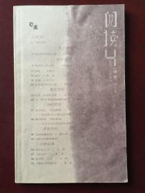 阅读  初中版 (2003年第四辑)
