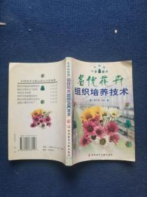 名优花卉组织培养技术