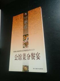 成都公馆菜烹饪艺术秘笈丛书 之三 公馆菜分餐宴