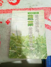 现代保护地蔬菜栽培实用技术