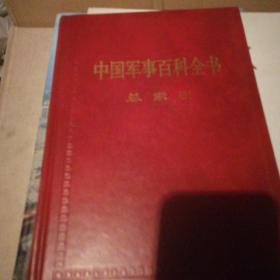 中国军事百科全书全11册【缺第4.5.9册】合售