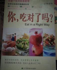 你,吃对了吗?
