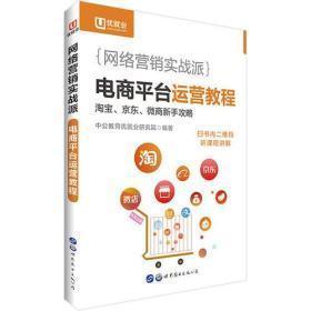 中公 网络营销实战派电商平台运营教程