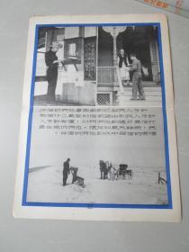 民国时期宣传画宣传图片一张(编号3)