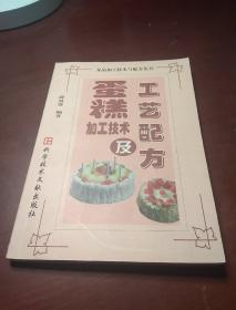 蛋糕加工技术及工艺配方