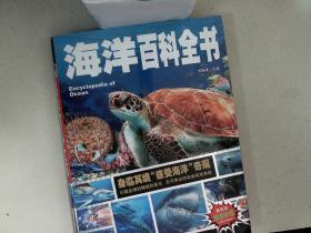 海洋百科全书