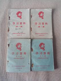 学习资料(遂昌1969年)