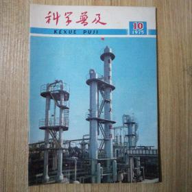 科学普及(1975年第10期)2014.12.16上