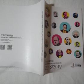 广州交响乐团2018/2019