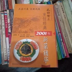 巴国布衣烹饪经典:2001年新菜精华
