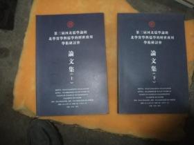 第三届河北儒学论坛北学实学与儒学的经世致用学术研讨会论文集(上下)