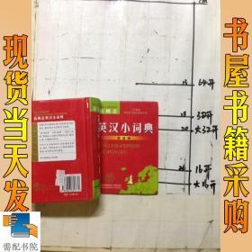新概念英汉小词典   双音标