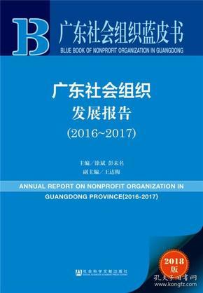 广东社会组织蓝皮书—广东社会组织发展报告