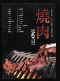 烧肉经典菜单