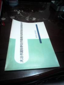 大冶国际野生守猎俱乐部项目投资规划书:投资分析报告(16开彩印图文版)