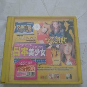 VCD光盘:日本美少女 百分百卡拉OK  双碟装