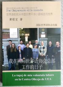 《我在国际世界语协会总部工作的日子》