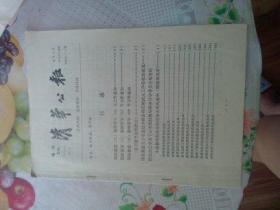 教育文献   清华大学著名教授朱祖成旧藏   1987年清华大学   清华公报  增刊