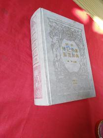 世界传记名著鉴赏辞典(精装本)