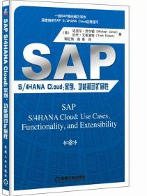 SAPS/4HANACloud:案例功能和可扩展性
