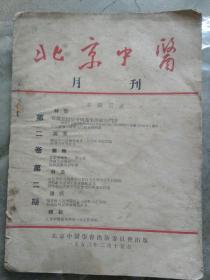 北京中医1953年2月15日。第2卷第二期