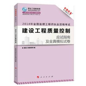 2013年全国监理工程师执业资格考试梦想成真系列辅导丛书