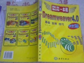 Dreamweaver 4.0中文版:基础 实例 技巧